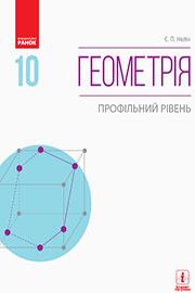 Підручник Геометрія 10 клас Є. П. Нелін 2018 рік - Профільний рівень
