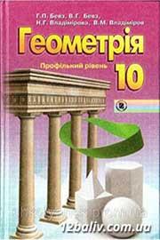 ГДЗ Геометрія 10 клас Г.П. Бевз, В.Г. Бевз, Н.Г. Владимирова (2010 рік) Профільний рівень