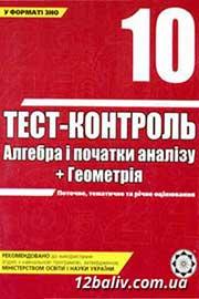 ГДЗ Геометрія 10 клас Роганін 2008 - Тест-контроль