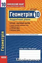 ГДЗ Геометрія 10 клас Роганін 2010 - Комплексний зошит - академічний рівень