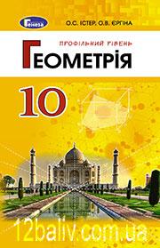 ГДЗ Геометрія 10 клас О. С. Істер, О. В. Єргіна 2018 - Профільний рівень