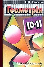 ГДЗ Геометрія 10-11 клас Погорєлов 2001