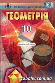 ГДЗ Геометрія 10 клас О.Я. Біляніна, Г.І. Білянін, В.О. Швець (2010 рік) Академічний рівень