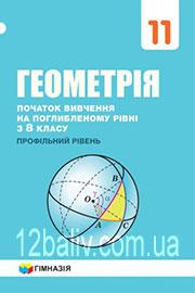 Геометрія 11 клас А. Г. Мерзляк, Д. А. Номіровський, В. Б. Полонський, М. С. Якір (2019 рік) Поглиблений рівень вивчення