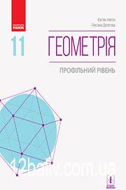 Підручник Геометрія 11 клас Є. П. Нелін 2019 - Профільний рівень