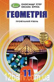 Підручник Геометрія 11 клас О. С. Істер, О. В. Єргіна 2019 - Профільний рівень