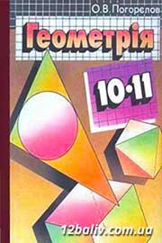 ГДЗ Геометрія 11 клас О.В. Погорєлов (2001 рік)