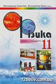ГДЗ Фізика 11 клас В.Д. Сиротюк, В.І. Баштовий (2011 рік)