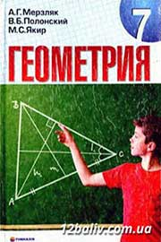 ГДЗ Геометрія 7 клас А.Г. Мерзляк, В.Б. Полонський, М.С. Якір 2008