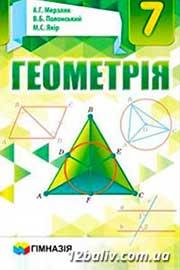 ГДЗ Геометрія 7 клас А.Г. Мерзляк, В.Б. Полонський, М.С. Якір (2015 рік)