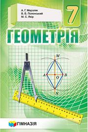 ГДЗ Геометрія 7 клас Мерзляк 2020 - відповіді нова програма