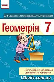 ГДЗ Геометрія 7 клас А.П. Єршова, В.В. Голобородько, О.Ф. Крижановський 2015