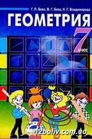 ГДЗ Геометрія 7 клас Г.П. Бевз, В.Г. Бевз, Н.Г. Владімірова (2007 рік)