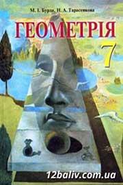 ГДЗ Геометрія 7 клас М.І. Бурда, Н.А. Тарасенкова (2007 рік)