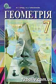 ГДЗ Геометрія 7 клас М.I. Бурда, Н.А. Тарасенкова 2015