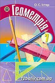 ГДЗ Геометрія 7 клас О.С. Істер (2007 рік)