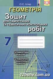 ГДЗ Геометрія 7 клас Істер зошит для самостійний і тематичних контрольних робіт з відповідями 2015