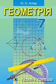 Підручник Геометрія 7 клас Істер 2015 - скачати