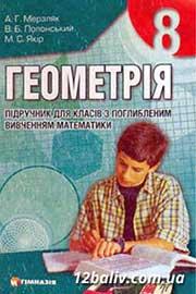 ГДЗ Геометрія 8 клас Мерзляк Полонський Якір - Поглиблений рівень вивчення 2008