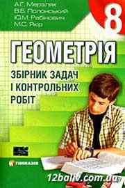 ГДЗ Геометрія 8 клас Мерзляк Полонський Якір 2008 - Збірник завдань і контрольних робіт