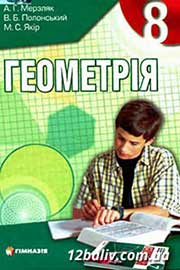 ГДЗ Геометрія 8 клас А.Г. Мерзляк, В.Б. Полонський, М.С. Якір (2008 рік)