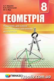 ГДЗ Геометрія 8 клас А.Г. Мерзляк, В.Б. Полонський, М.С. Якір (2016 рік) Поглиблене вивчення
