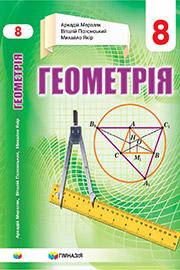 Підручник Геометрія 8 клас А.Г. Мерзляк, В.Б. Полонський, М.С. Якір 2021 - скачати онлайн