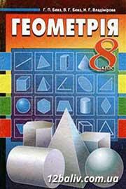 ГДЗ Геометрія 8 клас Бевз Владімірова 2008