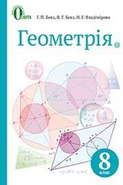 ГДЗ Геометрія 8 клас Г.П. Бевз, В.Г. Бевз, Н.Г. Владімірова (2016 рік)