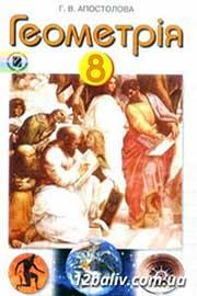 ГДЗ Геометрія 8 клас Апостолова 2008 - практичні роботи онлайн
