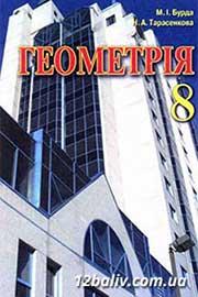 ГДЗ Геометрія 8 клас Бурда Тарасенкова 2007 онлайн