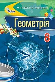 ГДЗ Геометрія 8 клас Бурда Тарасенкова 2016 - відповіді до підручника - нова програма.
