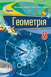Підручник Геометрія 8 клас М.І. Бурда, Н.А. Тарасенкова 2021