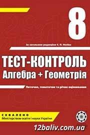 ГДЗ Геометрія 8 клас Каплун 2008 Тест-контроль відповіді