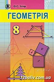 ГДЗ Геометрія 8 клас О.С. Істер (2016 рік)