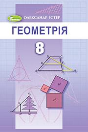 ГДЗ Геометрія 8 клас О.С. Істер 2021