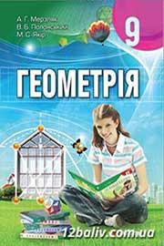 ГДЗ з геометрії за 9 клас Мерзляк Полонський Якір 2009