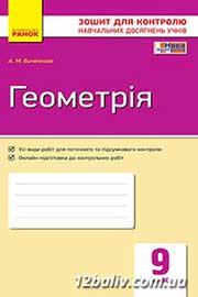 ГДЗ Геометрія 9 клас Биченкова 2017 -  Зошит для контролю навчальних досягнень учня - відповіді за новою програмою