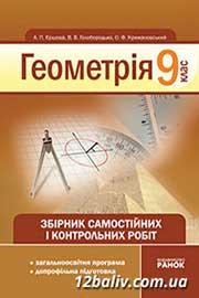 ГДЗ Геометрія 9 клас Єршова Голобородько Крижановський Єршов 2009