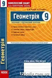 ГДЗ Геометрія 9 клас Стадник Роганін 2010 - Комплексний зошит для контролю знань