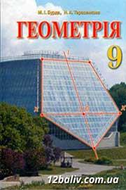 ГДЗ Геометрія 9 клас Бурда Тарасенкова 2009 - відповіді онлайн
