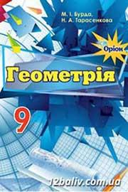 ГДЗ Геометрія 9 класБурдаТарасенкова 2017 нова програма