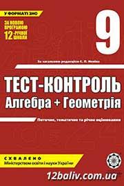 ГДЗ Геометрія 9 клас О.І. Каплун (2009 рік) Тест-контроль