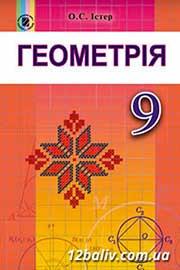 ГДЗ Геометрія 9 клас О.С. Істер (2017 рік)