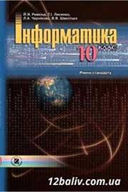 ГДЗ Інформатика 10 клас Й.Я. Ривкінд, Т.І. Лисенко, Л.А. Чернікова, В.В. Шакотько (2010 рік) Рівень стандарту