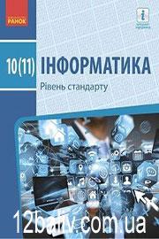 Підручник Інформатика 10 клас Бондаренко 2018 - Рівень стандарту