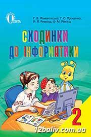 ГДЗ Інформатика 2 клас Г.В. Ломаковська, Г.О. Проценко, Й.Я. Ривкінд, Ф.М. Рівкінд (2012 рік)
