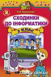 ГДЗ Інформатика 2 клас О.В. Коршунова (2012 рік)