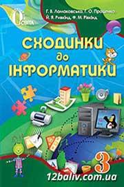 ГДЗ Інформатика 3 клас Г.В. Ломаковська, Г.О. Проценко, Й.Я. Ривкінд, Ф.М. Рівкінд (2013 рік)