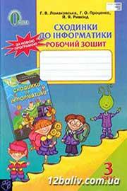 ГДЗ Інформатика 3 клас Г.В. Ломаковська, Г.О. Проценко, Й.Я. Ривкінд (2014 рік) Робочий зошит